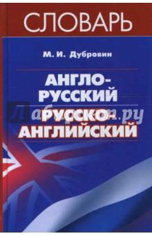 Дубровин Марк Исаакович Англо-русский / русско-английский словарь