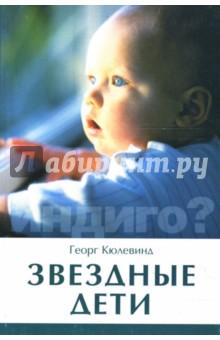 Кюлевинд Георг Звездные дети