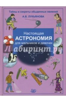 Настоящая астрономия для мальчиков и девочек