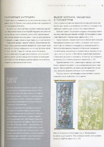 Иллюстрация 1 из 26 для Настенные панно: Декор стен своими руками | Лабиринт - книги. Источник: Лабиринт