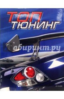 Топ тюнингФотоальбомы<br>Можно ли считать тюнинг искусством? Книга включает 40 автомобильных шедевров, а также изумительные иллюстрации и технические характеристики французских, немецких, азиатских и американских автомобилей.<br>Перевод с английского Л.А.Борис.<br>