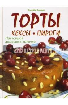 Бангерт Элизабет Торты, кексы, пироги. Настоящая домашняя выпечка