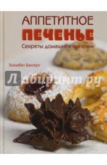 Аппетитное печенье. Секреты домашней выпечки