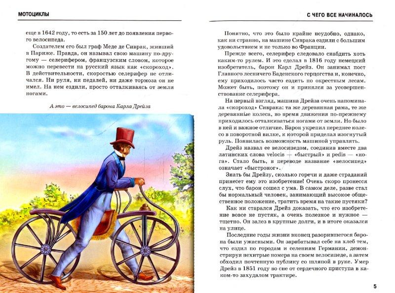 Иллюстрация 1 из 22 для Мотоциклы - Геннадий Черненко   Лабиринт - книги. Источник: Лабиринт