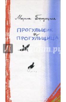Бородицкая Марина Яковлевна Прогульщик и прогульщица: Стихи для детей и не только