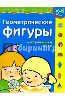 Геометрические фигуры. Для детей 5-6 лет