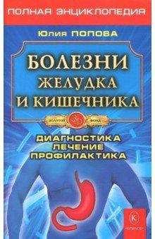 Болезни желудка и кишечника: Диагностика, лечение, профилактика