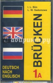А/к Немецкий язык. Мосты 1 (комплект из двух кассет А и B) 7-8 кл