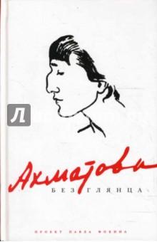 Фокин Павел Ахматова без глянца