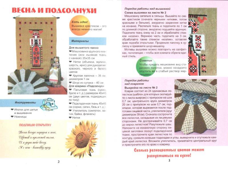 Иллюстрация 1 из 6 для Уютные вещички - В.В. Пивовар | Лабиринт - книги. Источник: Лабиринт