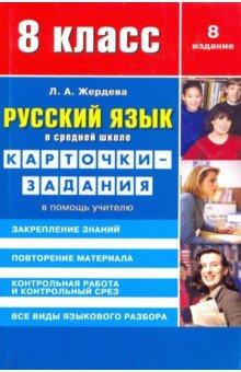Русский язык в средней школе: карточки-задания для 8 класса. В помощь учителю