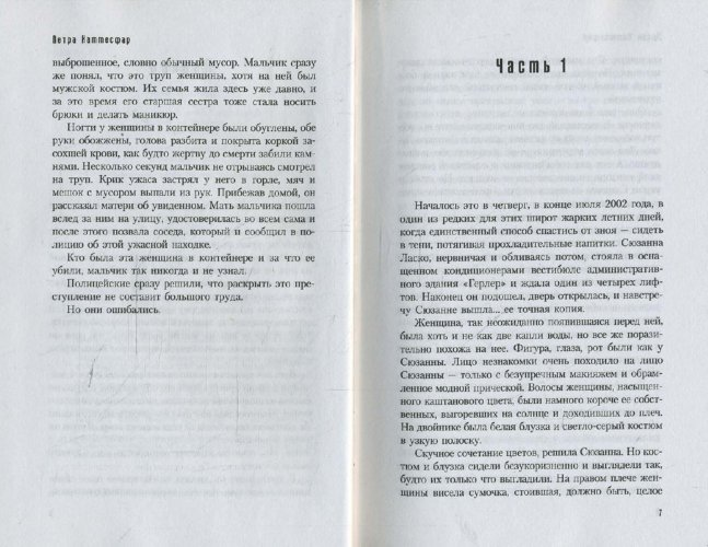 Иллюстрация 1 из 14 для Ложь - Петра Хаммесфар | Лабиринт - книги. Источник: Лабиринт