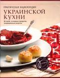 Практическая энциклопедия украинской кухни. История, основные продукты, традиционные рецепты