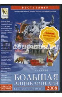 Большая энциклопедия Кирилла и Мефодия 2008 (DVDpc)