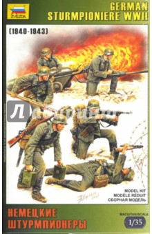 3613/Немецкие штурмпионеры Звезда