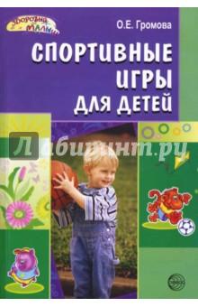 Книга спортивные игры для детей