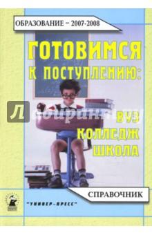 Зеленский Александр Степанович Готовимся к поступлению: ВУЗ, колледж, школа 2007-2008