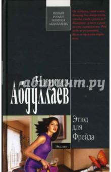 Абдуллаев Чингиз Акифович Этюд для Фрейда
