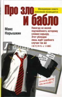 Нарышкин Макс Про зло и бабло