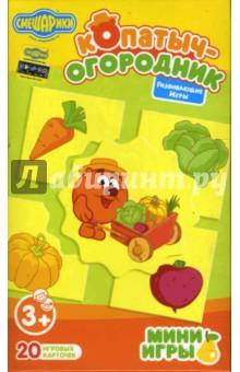 Мини-игры: Смешарики. Копатыч-огородник
