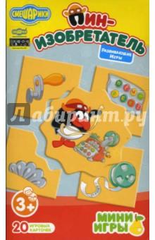 Мини-игры: Смешарики. Пин-изобретатель