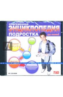 Современная энциклопедия подростка. Для юношей (CDpc)