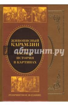Карамзин Николай Михайлович Живописный Карамзин, или Русская история в картинах