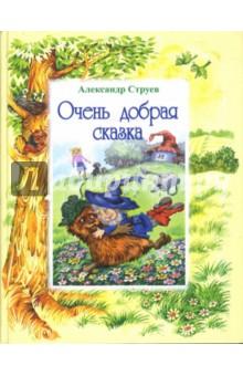 Струев Александр Очень добрая сказка