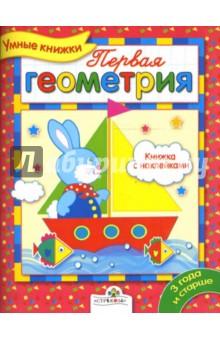 Шарикова Е. Первая геометрия