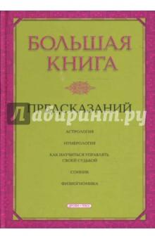 Чубарова Любовь Евгеньевна Большая книга предсказаний