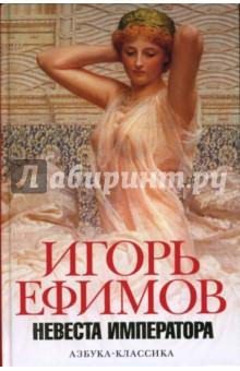 Ефимов Игорь Маркович Невеста императора (белая)