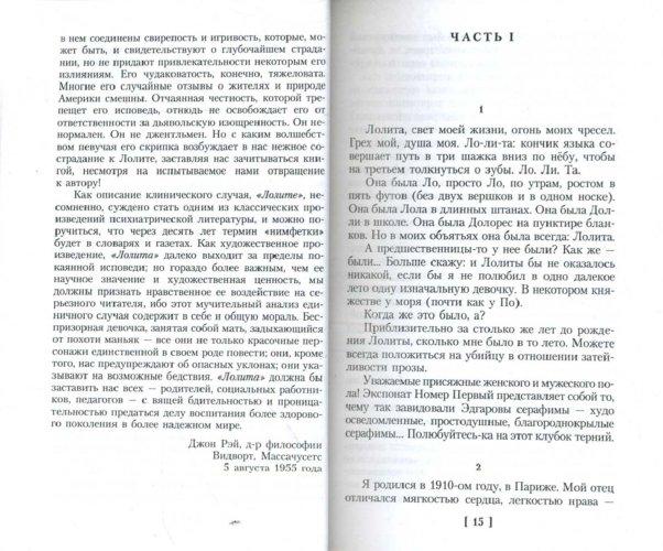 Иллюстрация 1 из 9 для Лолита. Роман - Владимир Набоков | Лабиринт - книги. Источник: Лабиринт