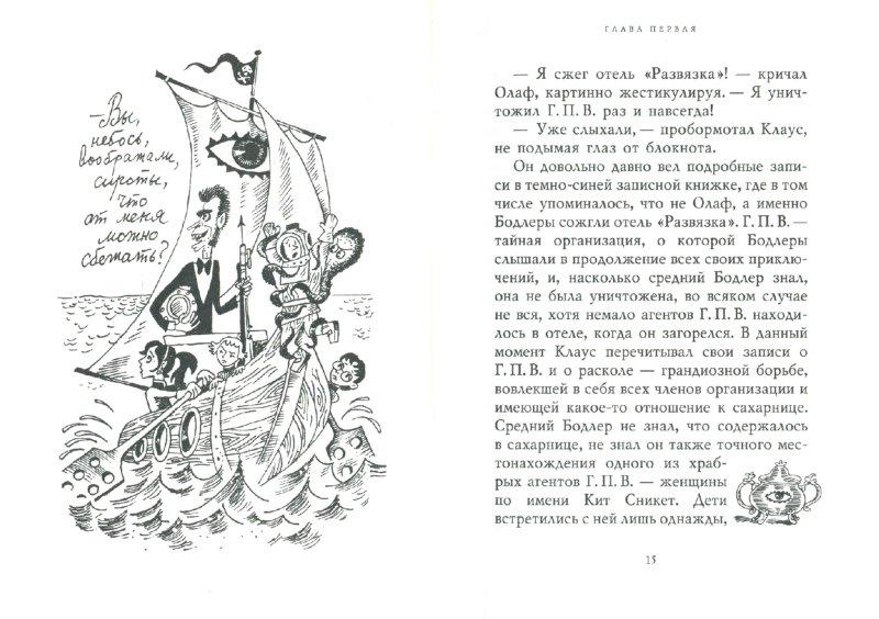 Иллюстрация 1 из 6 для Конец (13) - Лемони Сникет   Лабиринт - книги. Источник: Лабиринт