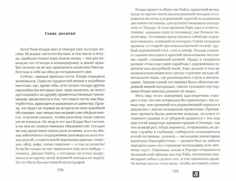 Иллюстрация 1 из 16 для Стрела бога - Чинуа Ачебе | Лабиринт - книги. Источник: Лабиринт