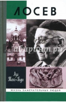 Лосев. 2-е издание