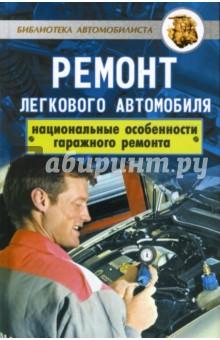 Ремонт легкового автомобиля: национальные особености гаражного ремонта