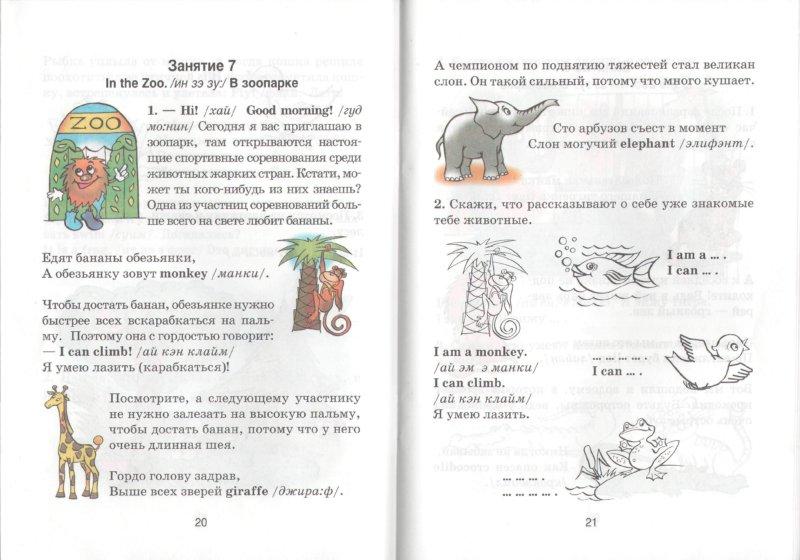 Иллюстрация 1 из 16 для 20 практических занятий по английскому языку для детей дошкольного и младшего школьного возраста - Эрик Джонсон | Лабиринт - книги. Источник: Лабиринт