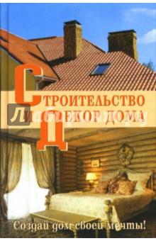Строительство и декор дома