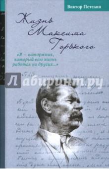 Петелин Виктор Васильевич Жизнь Максима Горького
