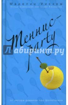 Уикхем Маделин Теннис-party