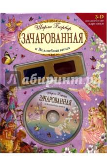 Зачарованная и Волшебная книга (+CD и 3-D очки).