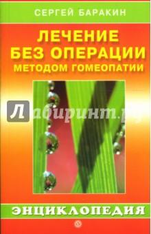 Лечение без операции методом гомеопатии: Домашний справочник. 2-е издание