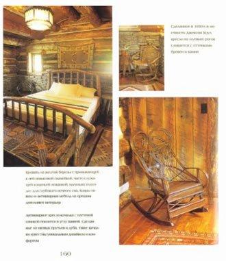 Иллюстрация 1 из 42 для Бревенчатые дома дизайн и архитектура - Ральф Кайло   Лабиринт - книги. Источник: Лабиринт