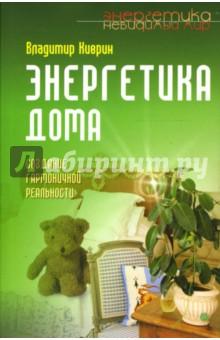 Киврин Владимир Энергетика дома. Создание гармоничной реальности