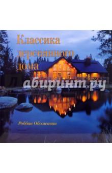 Классика деревянного дома