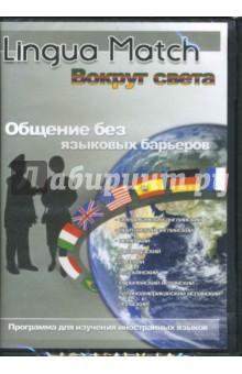 Lingua Match Вокруг света (PC CD)