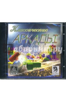 Игровой клуб: Классические аркады (CDpc)