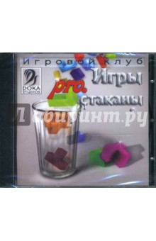 Игровой клуб: Игры pro стаканы (CDpc)