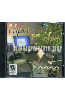 Игры для офиса 2008 (CDpc)