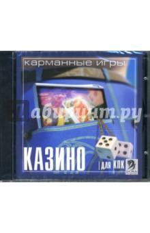 Карманные игры: Казино для КПК (CDpc)